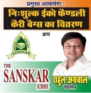 The Sanskar School Kashipur